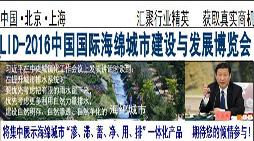 LID-2016中国国际海绵城市建设与发展博览会