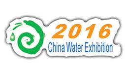 2016第18届山东国际给排水·水处理及管泵阀展览会