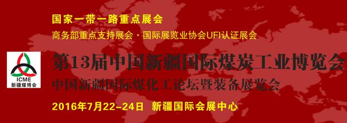 第3届中国新疆国际煤化工论坛暨装备展览会