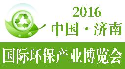 2016中国(济南)国际环保产业博览会