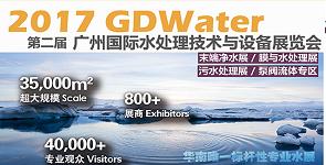 2017广州国际水处理技术与设备展览会
