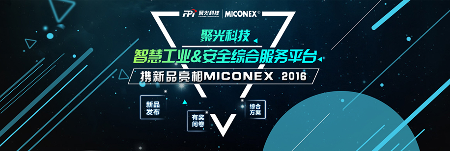 聚光科技攜新品亮相MICONEX 2016