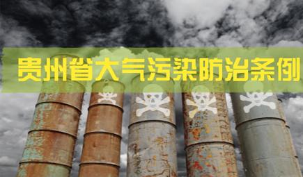 《贵州省大气污染防治条例》全文