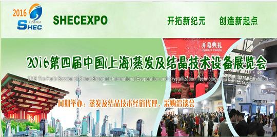 百家企业齐聚上海蒸发结晶展 共享行业技术盛宴
