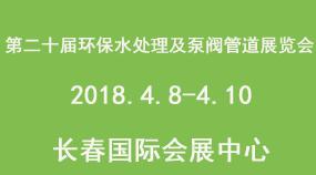 2018年吉林(长春)第二十届环保水处理及泵阀管道展览会