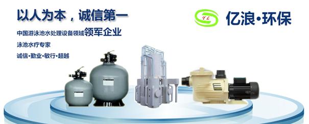 郑州亿浪环保设备有限公司