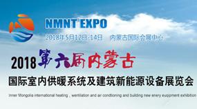 2018第六届内蒙古室内供暖系统及建筑新能源设备展览会