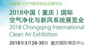 2018 中国(重庆)国际空气净化与新风系统展览会