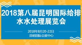 2018第八届昆明国际给排水水处理展览会