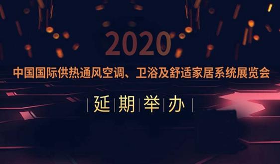 原定于2020年5月11日召开的中国供热展延期举办