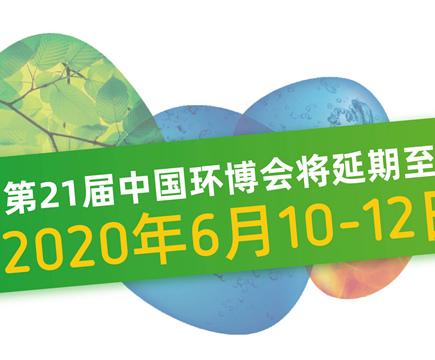 第21届中国环博会定档6月,移师上海虹桥