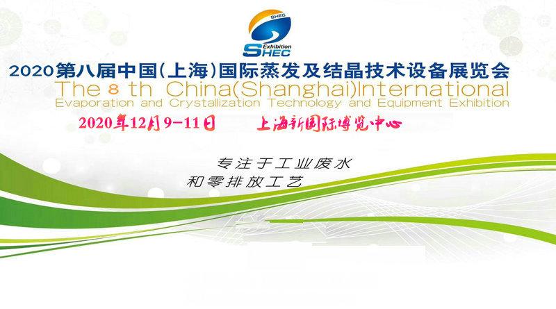 2020第八届中国(上海)国际蒸发及结晶技术设备展览会