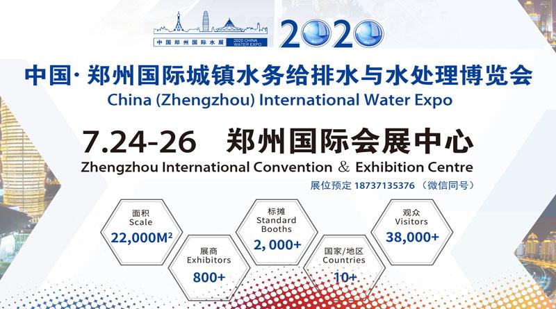 2020第五届中国郑州国际水展暨城镇水务给排水与水处理博览会