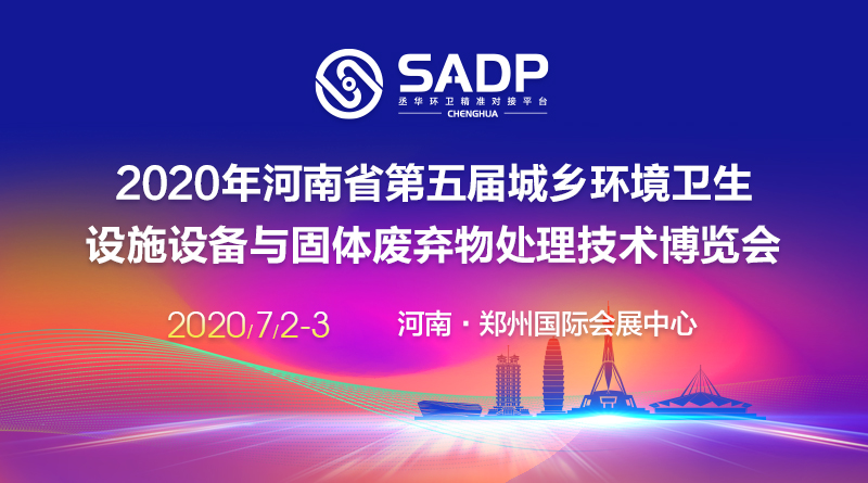 2020第五届河南省城乡环境卫生设施设备与固体废弃物处理技术博览会