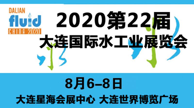2020第22届大连国际给排水、水处理暨泵阀门管道展览会