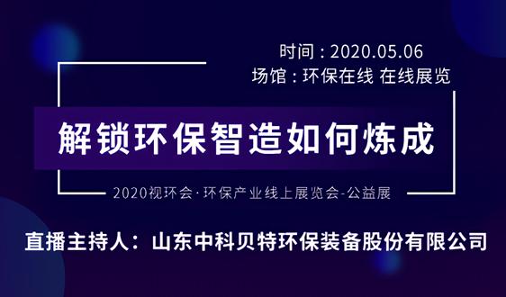 """锁定四大""""硬核"""" 中科贝特即将亮相2020视环会直播间"""