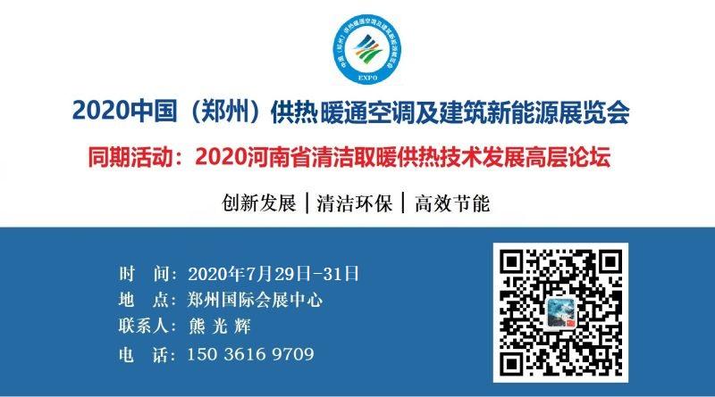 2020中国(郑州)供热暖通空调及建筑新能源展览会