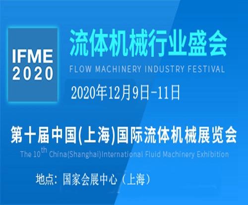 官宣!第十届中国(上海)国际流体机械展览会12月与您相约国家会展中心(上海)