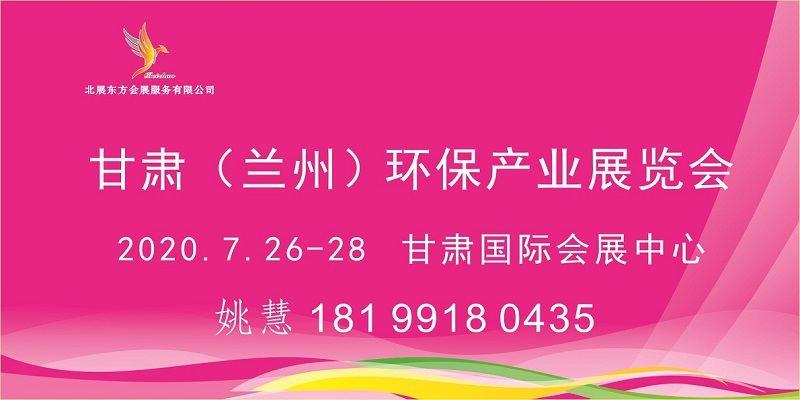 2020甘肃(兰州)环保产业展览会