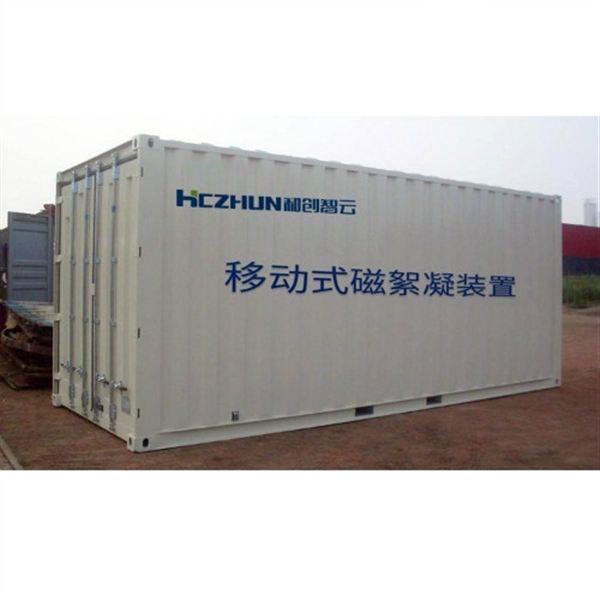 河道治理雷竞技官网app厂家-磁混凝成套污水装置