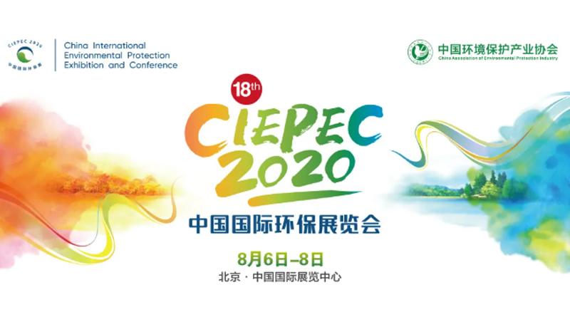 第十八届中国国际雷竞技官网手机版下载展览会 CIEPEC 2020