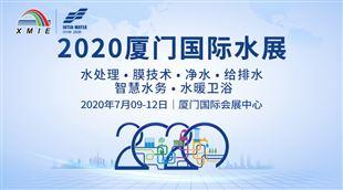 2020年第三届中国厦门国际水展暨丝路水环境发展大会