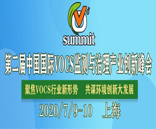 2020中国国际VOCs监测与治理峰会议程重磅揭秘