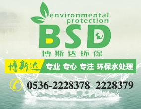 山东博斯达环保科技有限公司