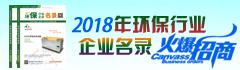 《2018年环保行业企业名录》火热招商中
