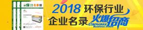 2018环保行业企业名录火爆招商中
