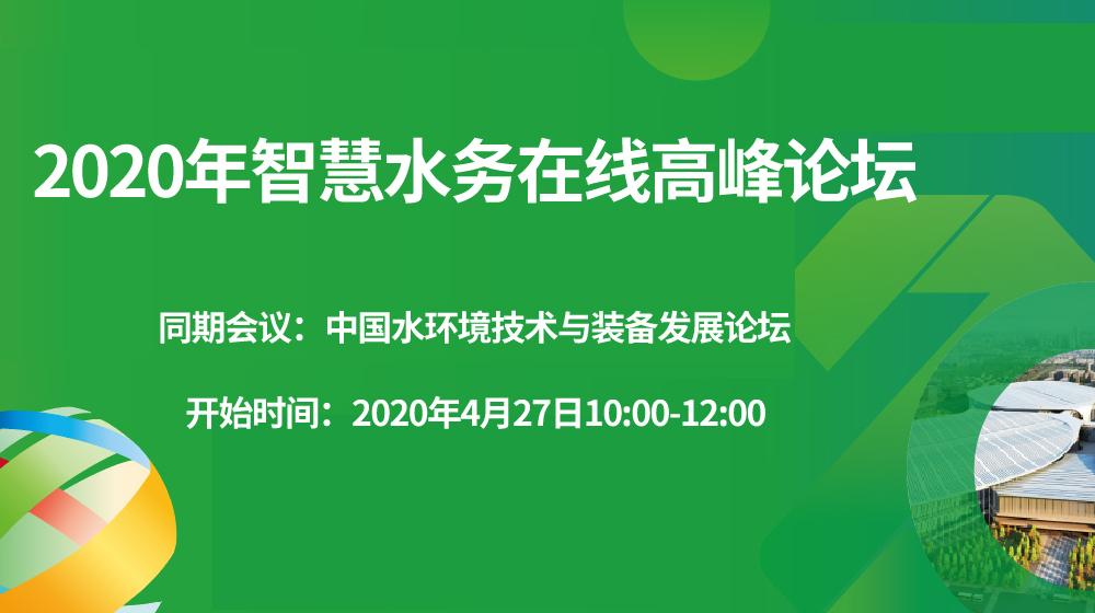 在线会议——2020年智慧水务在线高峰会议