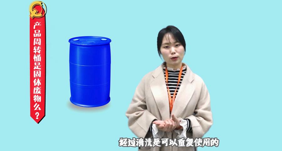 产品周转桶是固体废物吗?标准答案在这里!