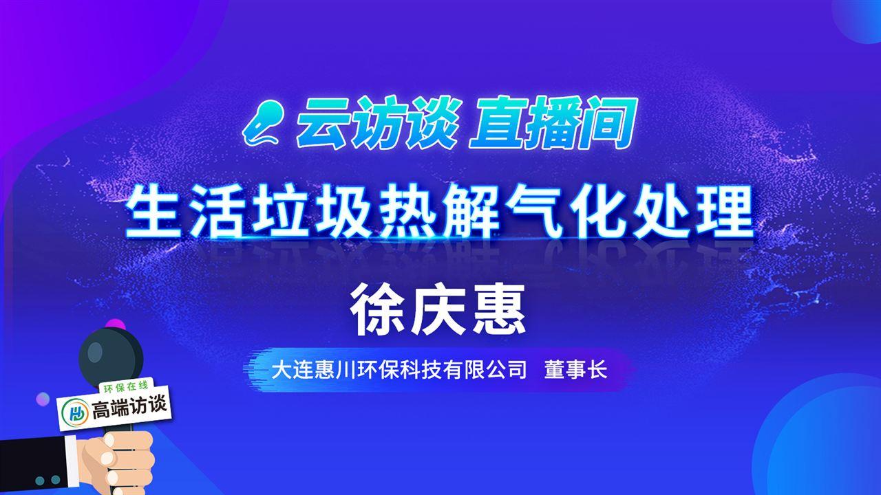 云访谈——专访惠川雷竞技官网手机版下载董事长徐庆惠