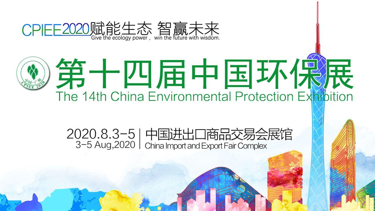 直播预告:第14届中国雷竞技官网手机版下载展5月相约广州
