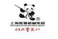 上海熊猫清洗机