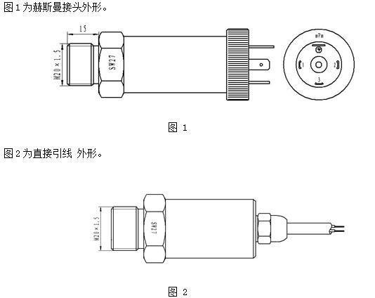 供应压力变送器,扩散硅压力变送器,真空泵压力变送器