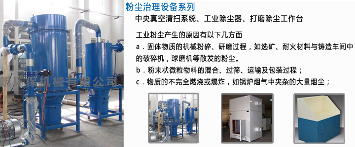 供应食品加工厂中央真空吸尘系统