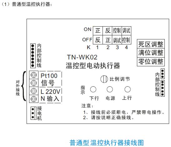 温控水箱接线图