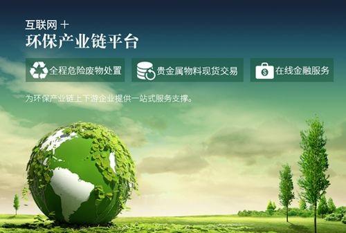 """三分地上线 """"互联网+环保""""推动万亿产业爆发"""