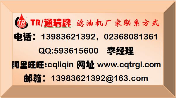 重庆通瑞双级真空滤油机