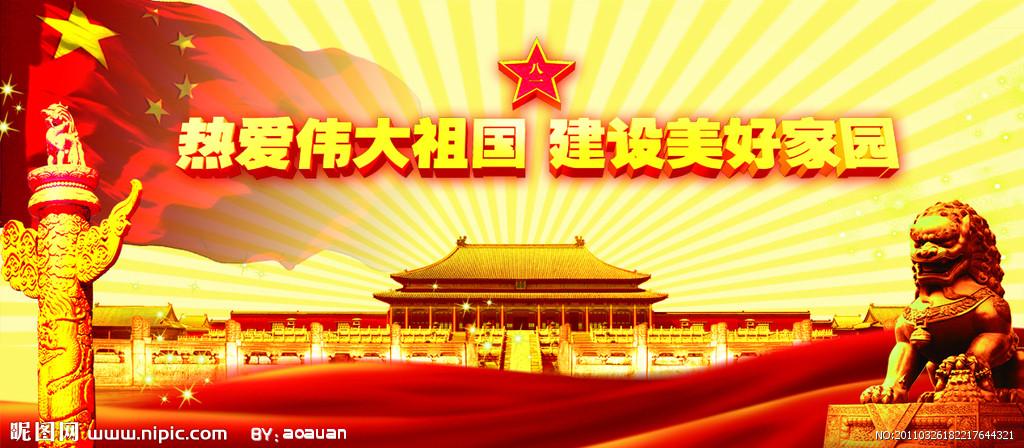 你是昂首高吭的雄鸡-----唤醒拂晓的沉默, 你是冲天腾飞的巨龙-----叱咤时代的风云, 你是威风凛凛的雄狮-----舞动神州的雄风, 你是人类智慧的起源-----点燃文明的星火. 你有一个神圣的名字, 那就是中国! 林亚真 祝您国庆快乐!