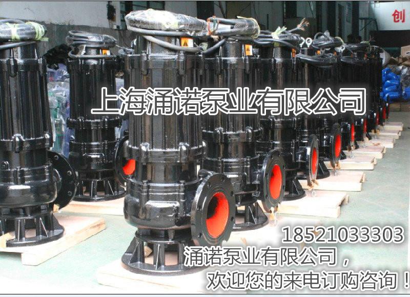 as型撕裂切割式潜水排污泵
