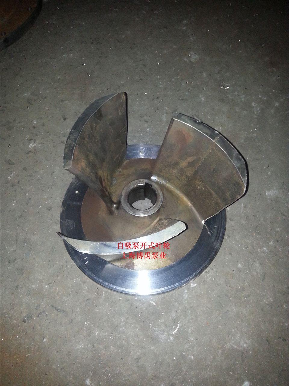 化粪池抽水泵叶轮