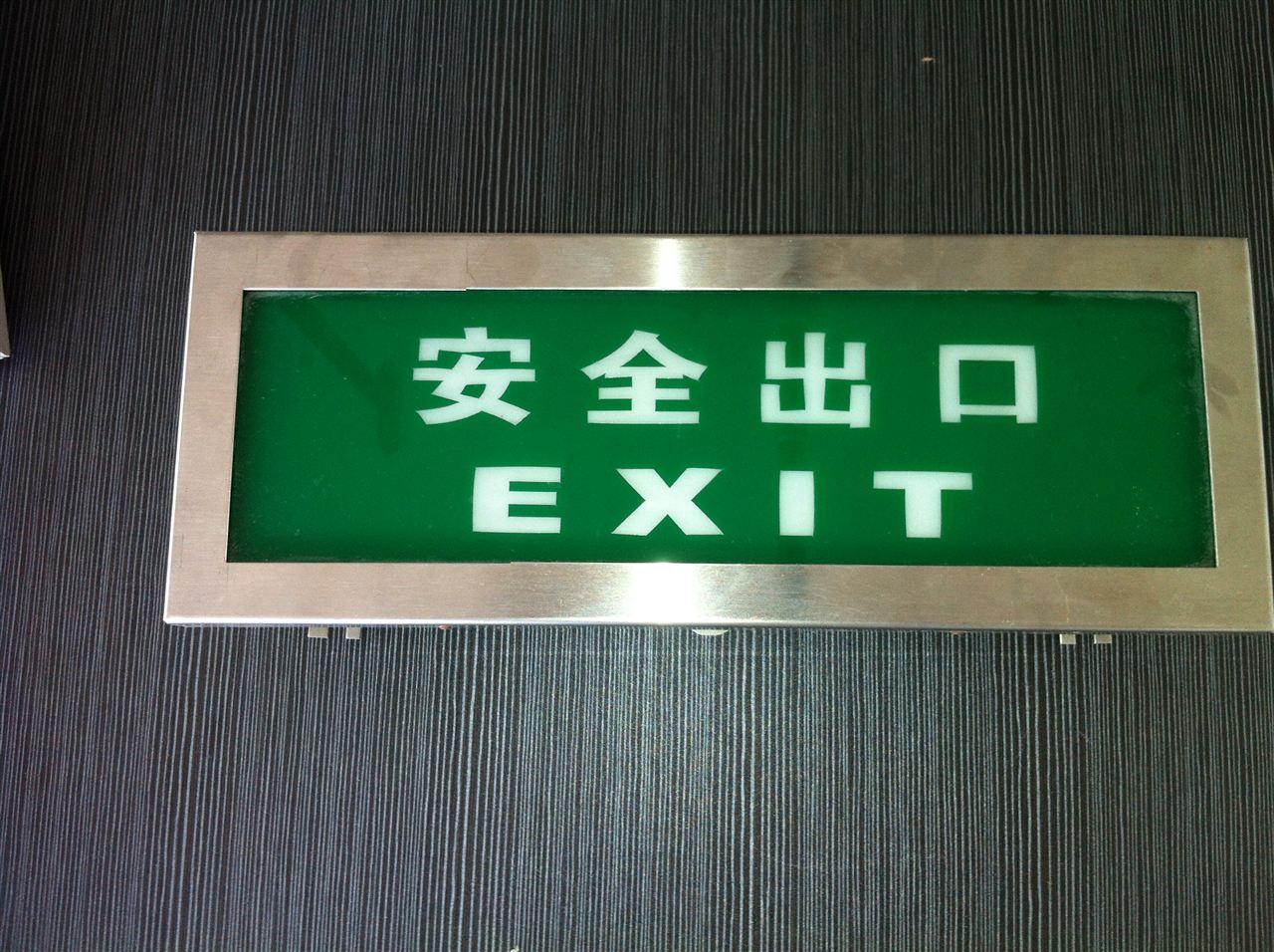 byy系列防爆安全出口标志灯