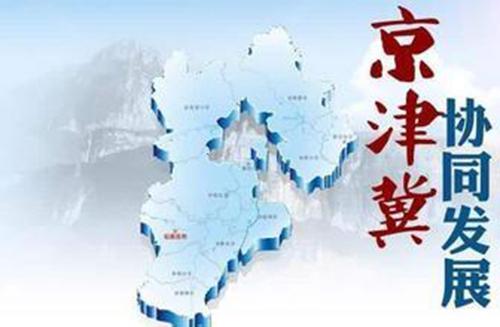加大京津冀教育协同发展力度,建立三地职业教育学习成果互通互认机制