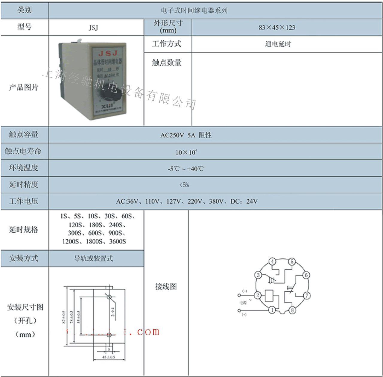 jsj系列电子式时间继电器