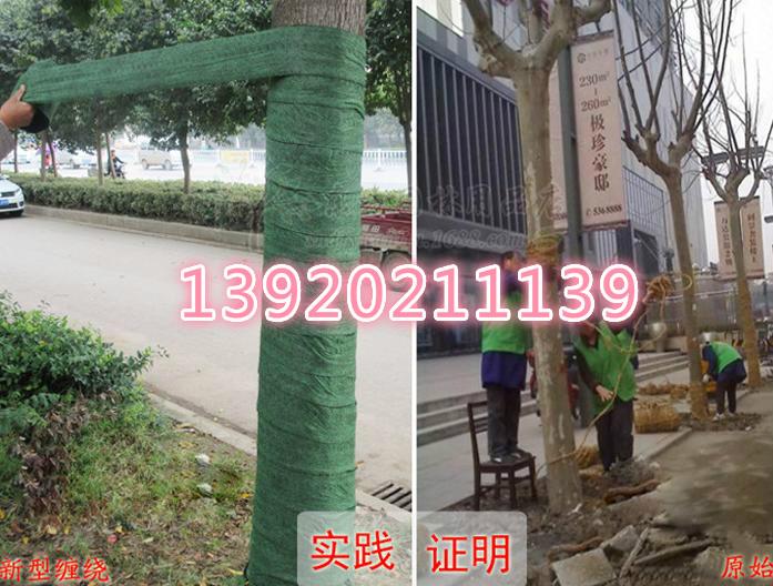 树木养护带 保温保湿带