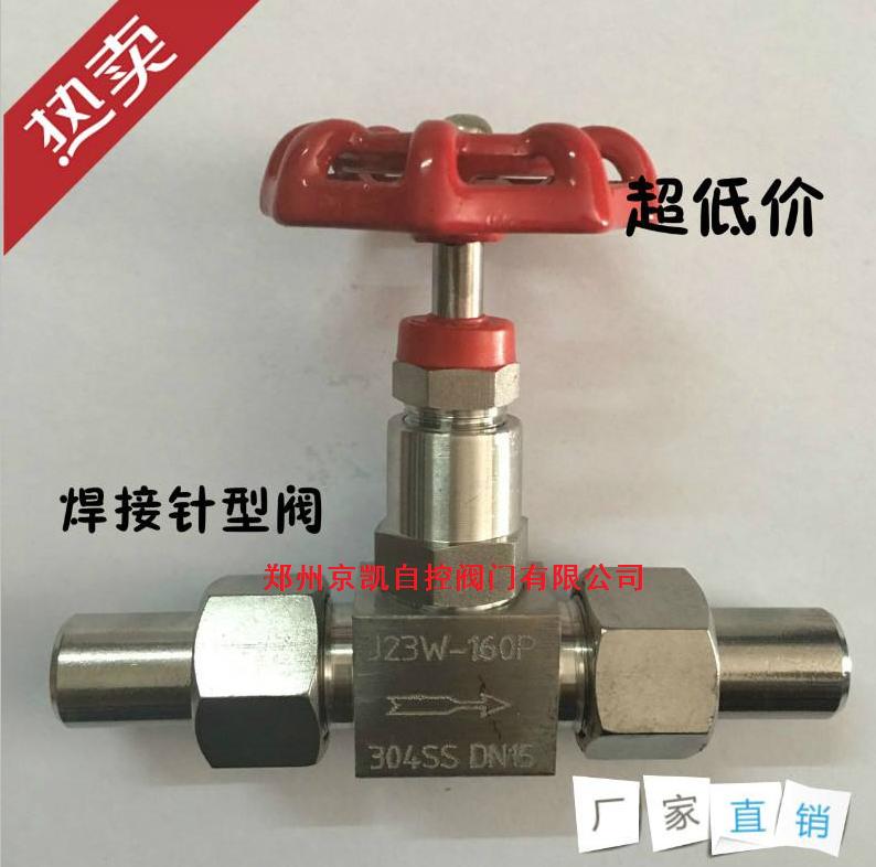 不锈钢焊接针型阀j23w-160p图片