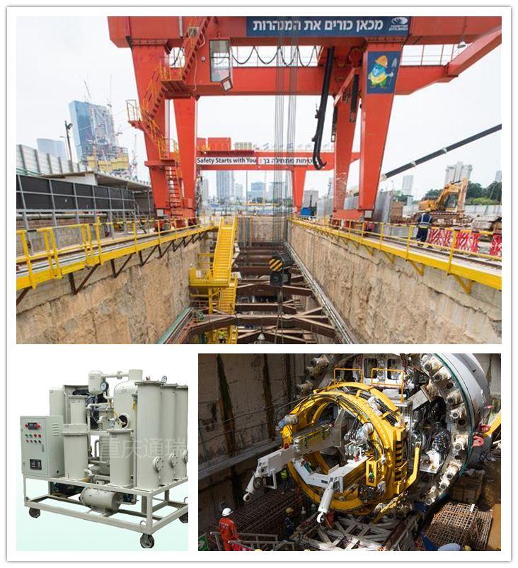 中铁隧道滤油机