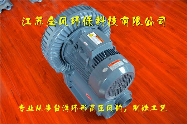 台湾环形高压鼓风机 台湾环形高压风机 江苏全风环保科技有限公司